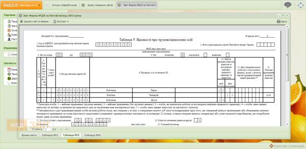 Пример заполнения, формирования и представления нового отчета ЕСВ по форме № Д4 - таблица 5.