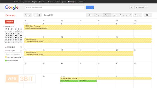 Календар iCal: нагадування, повідомлення, інформування - зв'язка з сервісом WebZvit.