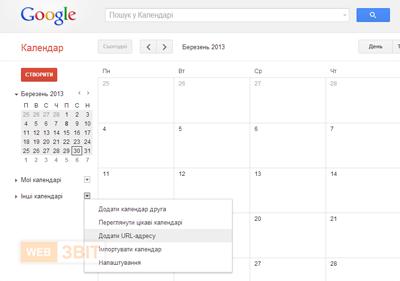 Календар iCal: нагадування, повідомлення, інформування - зв'язка з сервісом WebZvit: імпорт.