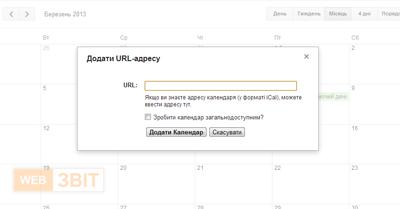 Календар iCal: нагадування, повідомлення, інформування - зв'язка з сервісом WebZvit: додавання адреси.