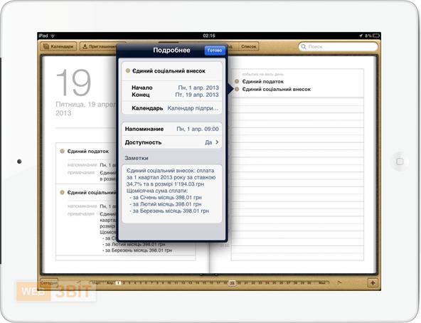 Календар iCal: нагадування, повідомлення, інформування - зв'язка з сервісом WebZvit: Apple iPad iPhone Mac OS X.