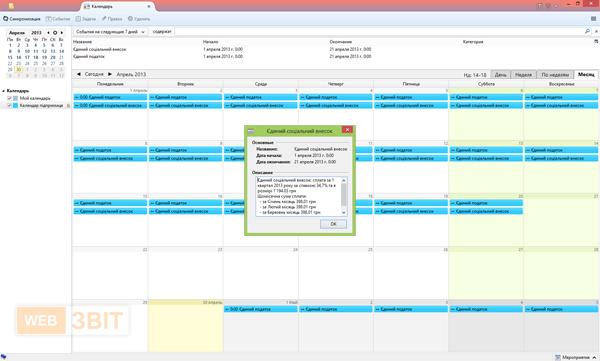 Календар iCal: нагадування, повідомлення, інформування - зв'язка з сервісом WebZvit: Mozilla Thunderbird.