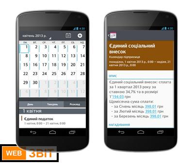 Календар iCal: нагадування, повідомлення, інформування - зв'язка з сервісом WebZvit: Google Android.