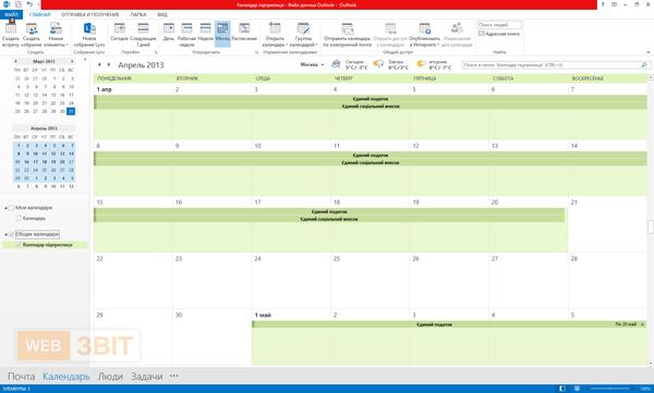Календар iCal: нагадування, повідомлення, інформування - зв'язка з сервісом WebZvit: Microsoft Office Outlook.