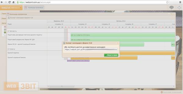 Календар iCal: нагадування, повідомлення, інформування - зв'язка з сервісом WebZvit: налагодження.