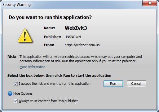 запуск Java-програми від WebZvit
